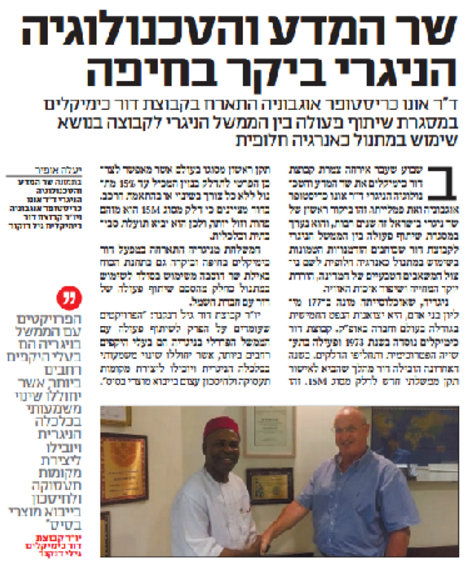 Article in the Haifa local news regarding the diplomatic visit at Dor group.