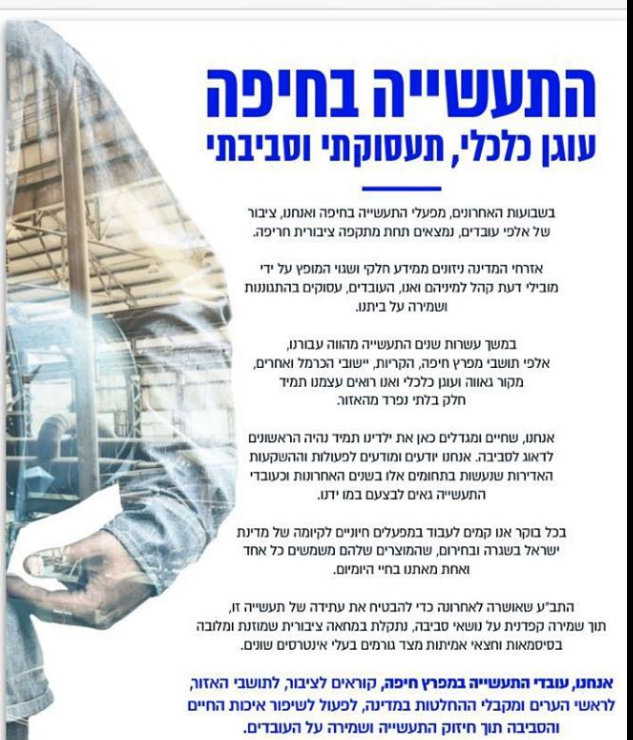 We, the industrial workers of Haifa